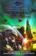 Космическая фантастика, или Космос будет нашим!(антология 2008)