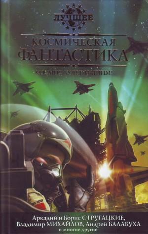 Книга об украине фантастика