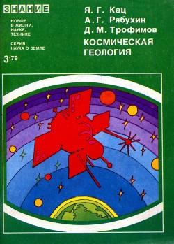 Космическая геология (Методы, проблемы, задачи)
