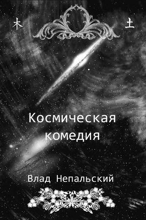 Космическая комедия (СИ)