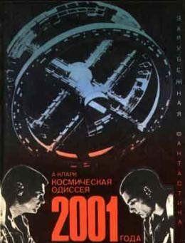 Космическая одиссея 2001 года (авторский сборник)