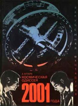 Космическая одиссея 2001 года [Сборник]