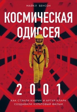 Космическая Одиссея 2001. Как Стэнли Кубрик и Артур Кларк создавали культовый фильм [litres]