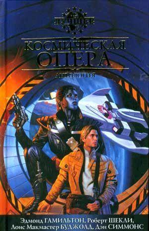 Космическая опера (сборник)