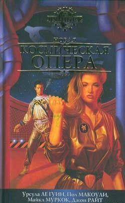 Космическая опера