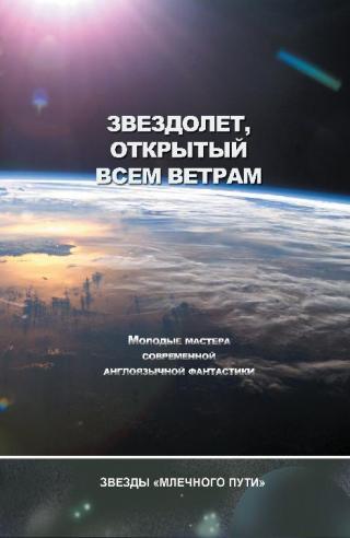 Космическая оперетта