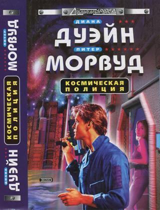 Космическая полиция [трилогия]