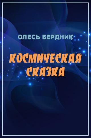 Космическая сказка [ЛП]