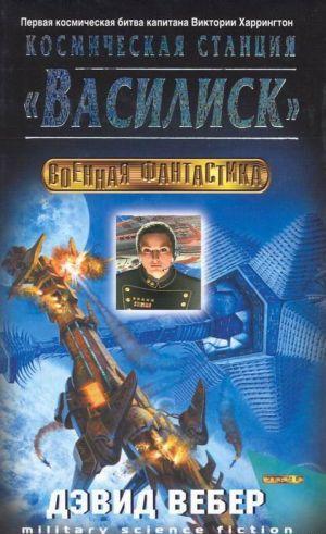 Космическая станция «Василиск»