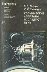 Космические аппараты исследуют Луну