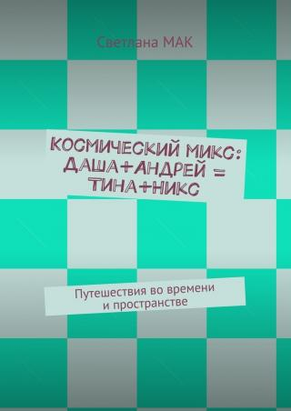 Космические игры, Легенда -хх-СХ