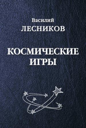 Космические игры (сборник) [litres]