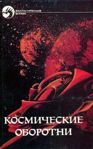 Космические оборотни. Сборник