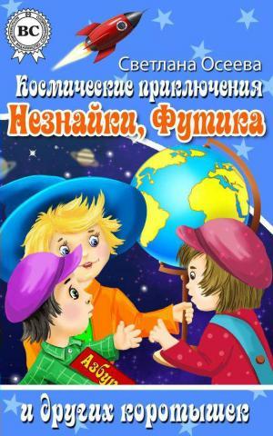 Космические приключения Незнайки, Футика и других коротышек