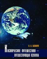 Космические путешествия - путешествующая психика