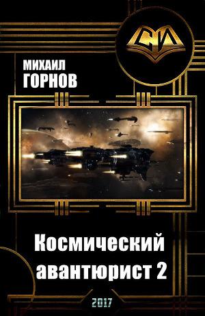 Книги новая боевая фантастика