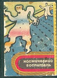 Космический госпиталь (сборник)