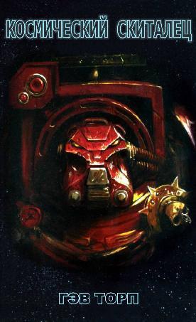 Космический скиталец [Space Hulk]