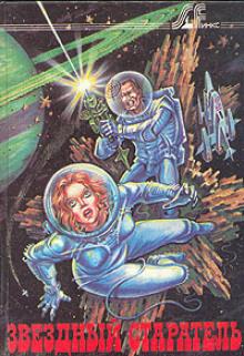 Космический старатель