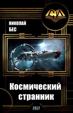 Космический странник (СИ)