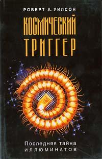 Космический триггер