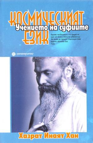 Космическият език (Мистичните учения на суфиите)
