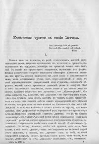 Космическое чувство в поэзии Тютчева