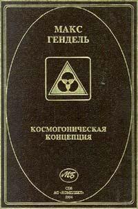 Космогоническая концепция (орден розенкрейцеров)