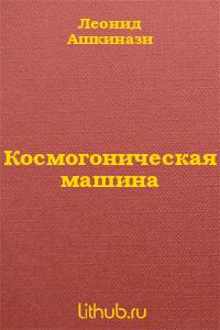 Космогоническая машина