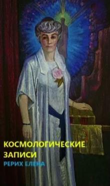 Космогонические записи