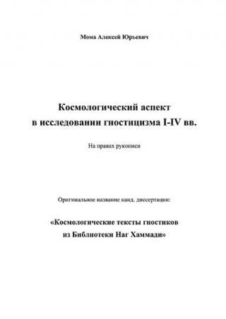 Космологический аспект в исследовании гностицизма I-IV веков