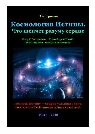 Космология Истины. Что шепчет разуму сердце