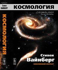 Космология