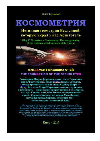 Космометрия. Истинная геометрия Вселенной, которую украл у нас Аристотель