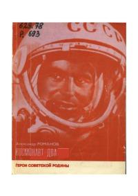 Космонавт-Два