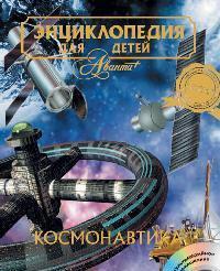 Космонавтика. Энциклопедия для детей. Том 25