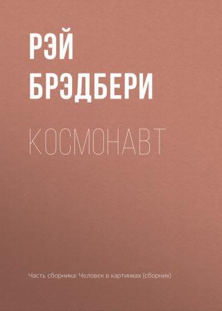 Космонавтът