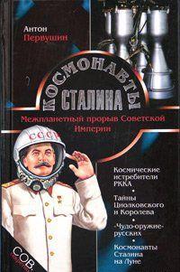 Космонавты Сталина. Межпланетный прорыв Советской Империи