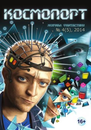 Космопорт, 2014 № 04 (5)