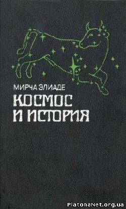 Космос и история. Избранные работы
