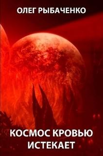 Космос кровью истекает.