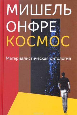 Космос: Материалистическая онтология