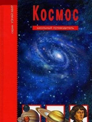 Космос. Школьный путеводитель