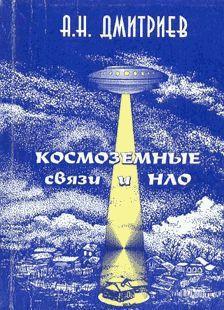 Космоземные связи и НЛО
