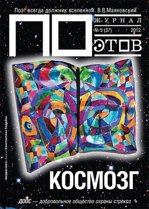 Космозг (выпуск №5, 2012г.)