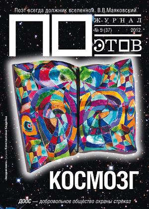 Космозг. Журнал ПОэтов № 5 (37) 2012 г.