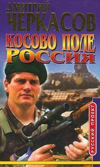 Косово поле. Россия