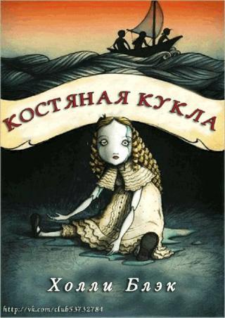 Костяная кукла