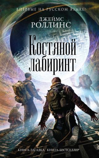 Костяной лабиринт [The Bone Labyrinth-ru]
