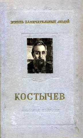 Костычев